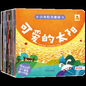 傲游猫-小米粒念童谣. 第3辑 原价60