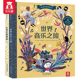 欢迎来到音乐厅 经典芭蕾舞剧-世界音乐之旅(共2册)原价236