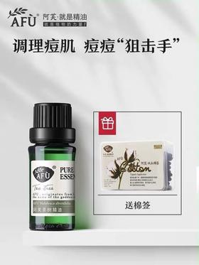 【阿芙】茶树精油10ml(送棉签一盒)
