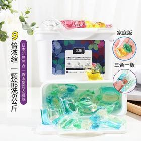 日本北岛香水洗衣液颗粒凝珠衣物持久留香除螨除菌去污清洁剂
