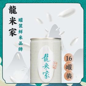 龙米家 稻花香 经典罐 16罐装