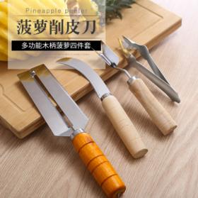 【水果刀】不锈钢多功能削皮器 厨房工具甘蔗刀削皮刀V型菠萝铲菠萝神器