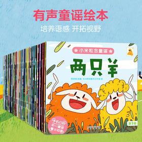 傲游猫-小米粒念童谣 (全辑36册)原价180元