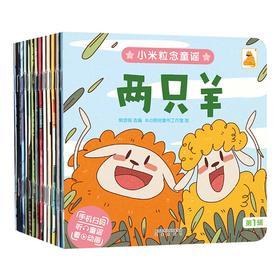 傲游猫-小米粒念童谣. 第1辑 原价60元