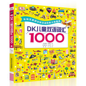 DK儿童双语词汇1000 专为学龄前儿童和小学生打造的双语词汇宝典