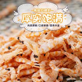 【南极红磷虾淡干虾皮 400g】| 来自大海的美味,自然淡晒,原汁原味