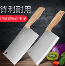 【砍骨刀】刀具套装 厨房不锈钢厨用菜刀2件套切菜砍骨刀网红木柄套装刀