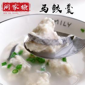 【闽家飨】马鲛鱼羹250g
