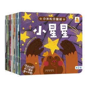 傲游猫-小米粒念童谣. 第2辑 原价60元