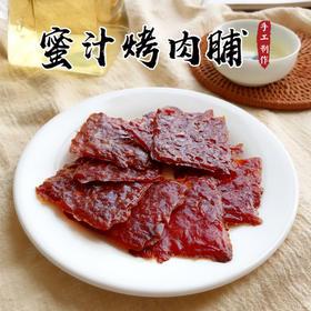 蜜汁肉脯蔬菜猪肉脯250g