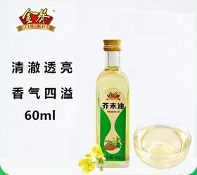 金葵芥末油60ml