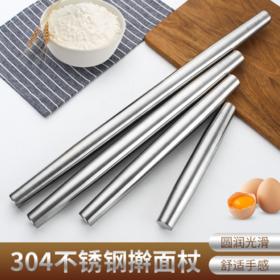 【擀面杖】304不锈钢擀面杖 面棍 擀面棍饺子皮压面棍烘焙工具