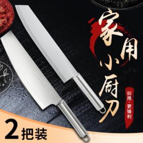 【切刀】家用不锈钢小厨刀切菜切肉切片多功能厨房刀具菜刀