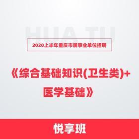 2020上半年重庆市属事业单位招聘《综合基础知识(卫生类)+医学基础》悦享班