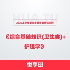 2020上半年重庆市属事业单位招聘《综合基础知识(卫生类)+护理学》悦享班