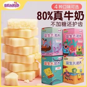 Beakid海绵宝宝丨80%牛奶益生元护齿奶片