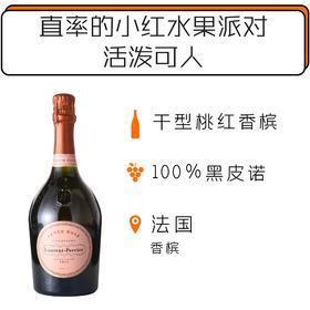 罗兰百悦特酿桃红香槟【无礼盒】 Laurent-Perrier Cuvée Rosé