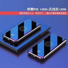 镜面PD快充18W无线充电宝10000毫安Type-c移动电源