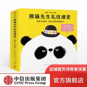 【0-4岁】熊猫先生礼仪课堂(全套7册) 儿童礼仪教养绘本 7月上旬发货 宝宝礼貌教育书 行1-3岁幼儿行为生活习惯教养绘本中信出版社