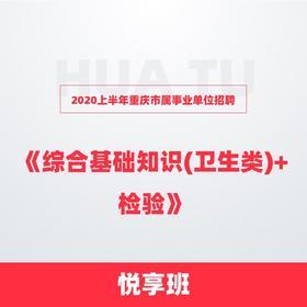2020上半年重庆市属事业单位招聘《综合基础知识(卫生类)+检验》悦享班