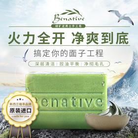 【买一送一】Benative纯梵绿矿泥男士手工皂 植物清洁控油 温和不伤肤  型男利器 清爽无油光