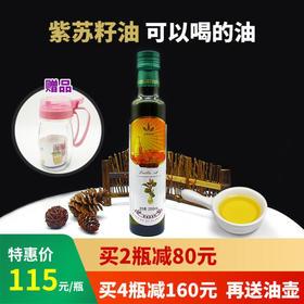 [优选] 纯紫苏籽油、冷榨油富含亚麻酸、115/瓶/200ml 买两瓶立减80元