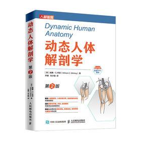 动态人体解剖学  第2版