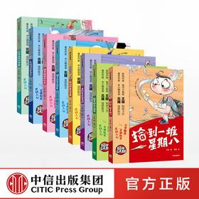 【7-10岁】绝对没大脑系列(套装共8册) 王聪米小圈上学记一二三四五年级小学生课外阅读书籍儿童故事绘本读物 少儿文学 中信出版社