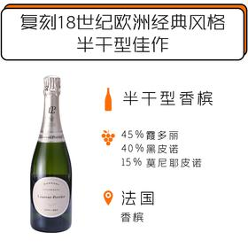 """罗兰百悦""""安谧""""半干型香槟【无礼盒】 Laurent-Perrier """"Harmony"""" Demi-Sec Champagne"""