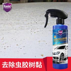 哈姆雷特 (Hamlet)汽车虫胶树粘清洗剂不干胶黏胶去除剂漆面去污剂清除剂柏油沥青清洁剂汽车用品