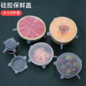 【保鲜盖】硅胶保鲜盖冰箱碗盖子6件套 透明圆形盖茶杯水杯碗盖保鲜膜