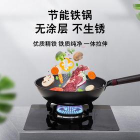 【炒锅】不粘锅炒锅 家用真不锈精铁炒菜燃气通用无涂层不沾平底锅