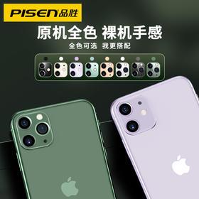 苹果11全覆盖一体合金镜头膜 后置摄像头一体同色保护膜