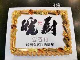 金币辉煌开业蛋糕(图案可更换)