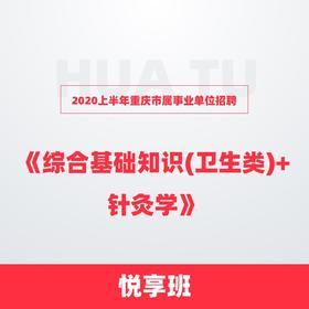 2020上半年重庆市属事业单位招聘《综合基础知识(卫生类)+针灸学》悦享班