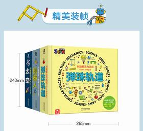 问题解决力养成STEAM科学盒子(三册)-弹珠轨道-太空-机器人 原价594