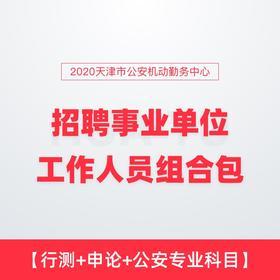 2020天津市公安机动勤务中心招聘事业单位工作人员组合包【行测+申论+公安专业科目】