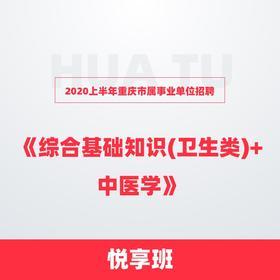 2020上半年重庆市属事业单位招聘《综合基础知识(卫生类)+中医学》悦享班