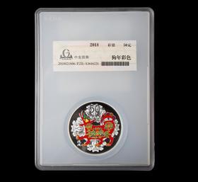 币证同盒封装2018中国戊戌狗年150克彩色银币