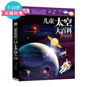 【7-15岁】DK儿童太空大百科 英国DK公司 著 孩子了解浩瀚太空的入门书,英国DK公司太空科学作品 中信出版社童书