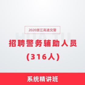 2020浙江高速交警 招聘警务辅助人员(316人) 系统精讲班