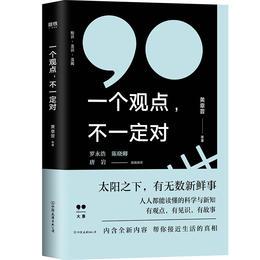 一个观点 不一定对 黄章晋 等 著一本帮你涨姿势的书 一本帮你学会严谨的社会科学逻辑的书 一本帮你看透生活的书