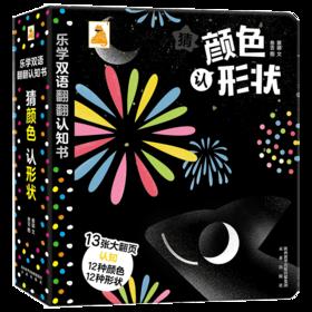 傲游猫—乐学双语翻翻认知书(3册)猜颜色 原价66.8