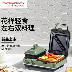 【做出网红花样早餐】英国摩飞轻食机MR9086 多功能早餐机三明治机 分区双旋钮 一机全能 可煎烤蒸温