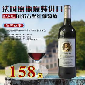 【名人系列】法国原瓶原装进口图尔古堡红葡萄酒