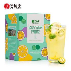 【买1送1再送杯】艺福堂 金桔百香果柠檬茶  冷泡茶夏季必备 100g/盒