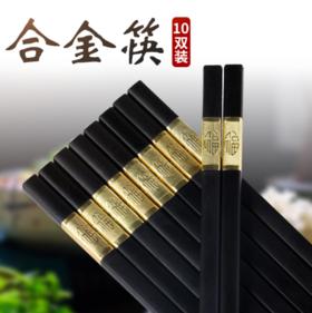 【筷子】10双装合金筷子 家用防滑日式耐热家庭套装餐具 不易发霉酒店筷子