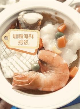 咖喱海鲜饭200g/份