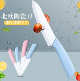 【水果刀】家用陶瓷水果小刀 厨房多功能瓜果刀辅食刀 创意便携式切肉切菜刀