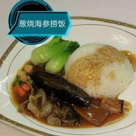 葱烧海参饭200g/份